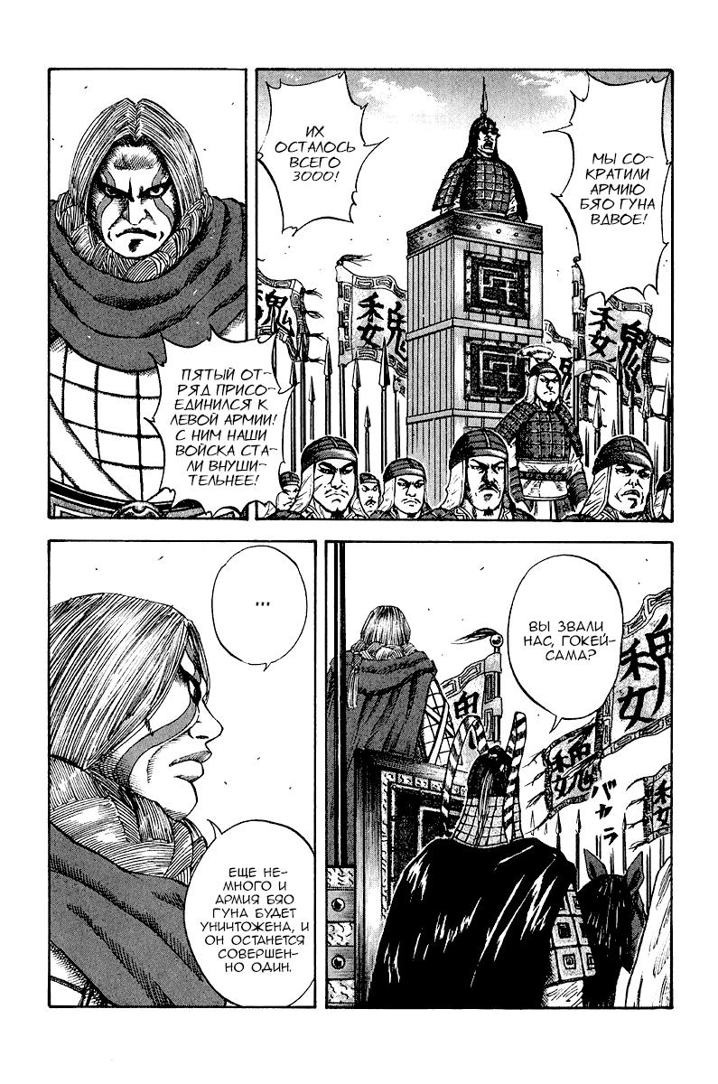 Манга Царство / Kingdom  - Том 7 Глава 69 Страница 3