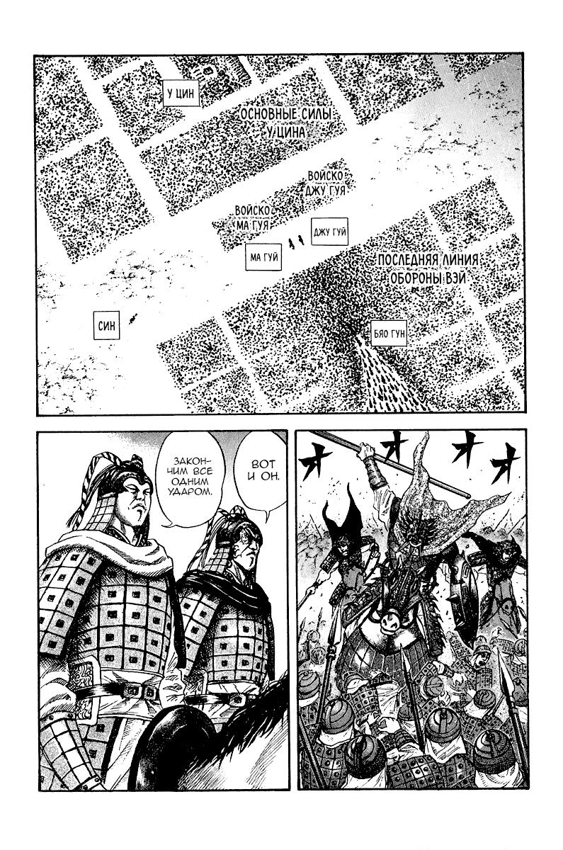 Манга Царство / Kingdom  - Том 7 Глава 70 Страница 2
