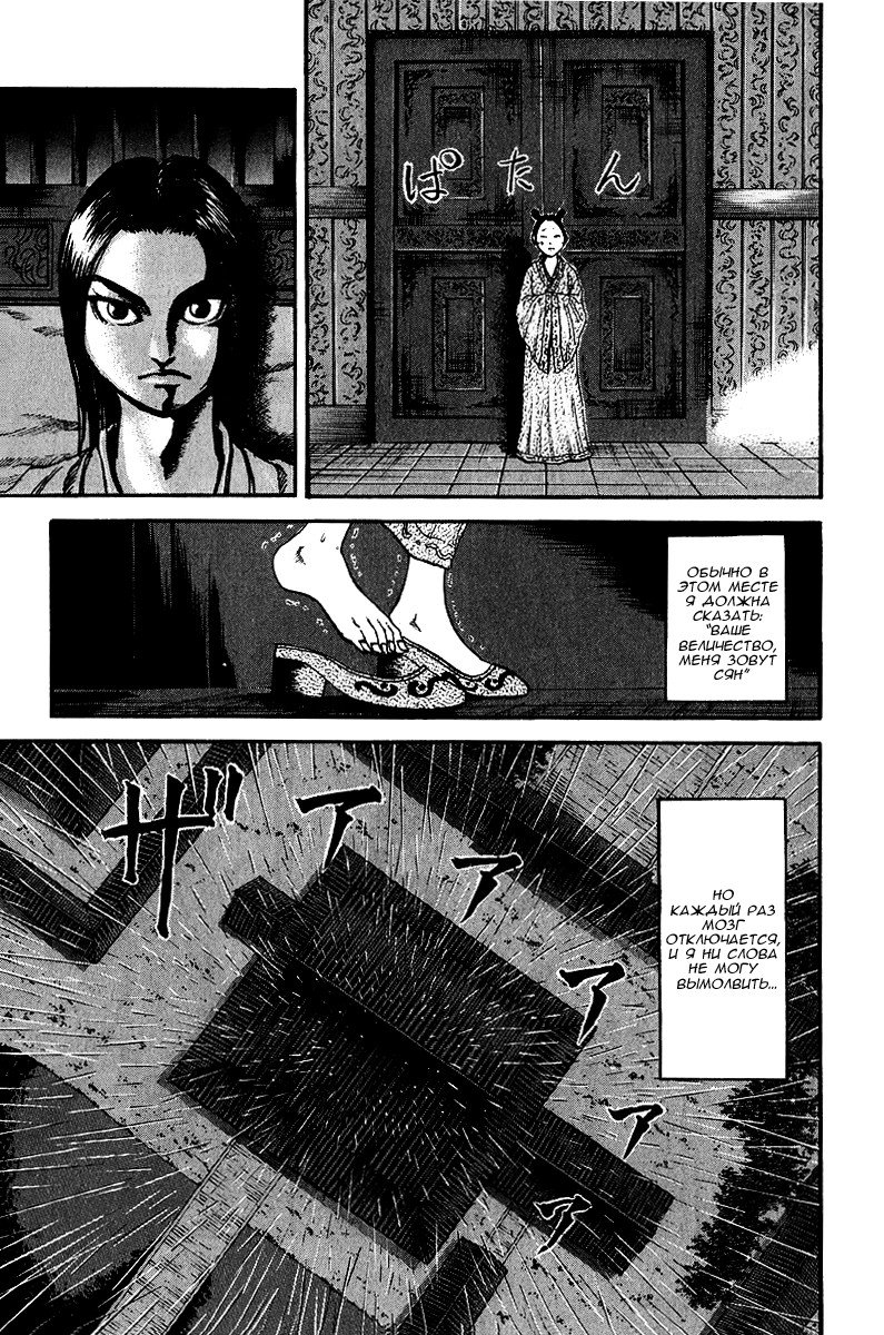 Манга Царство / Kingdom  - Том 7 Глава 74 Страница 5