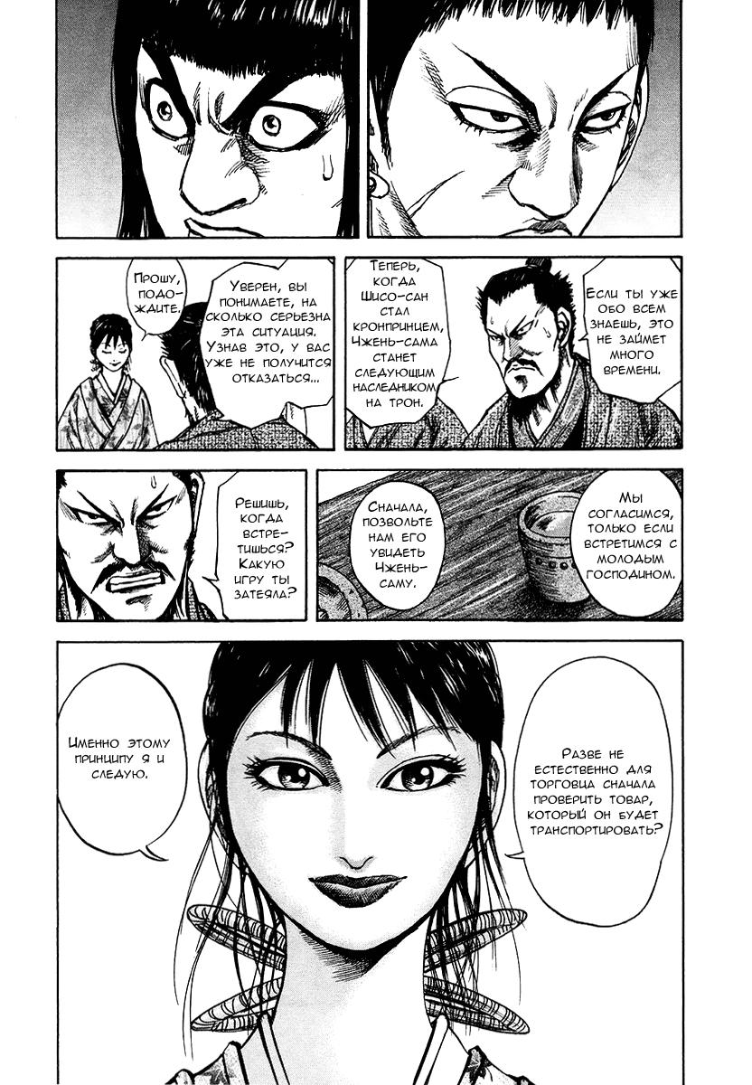 Манга Царство / Kingdom  - Том 8 Глава 75 Страница 18