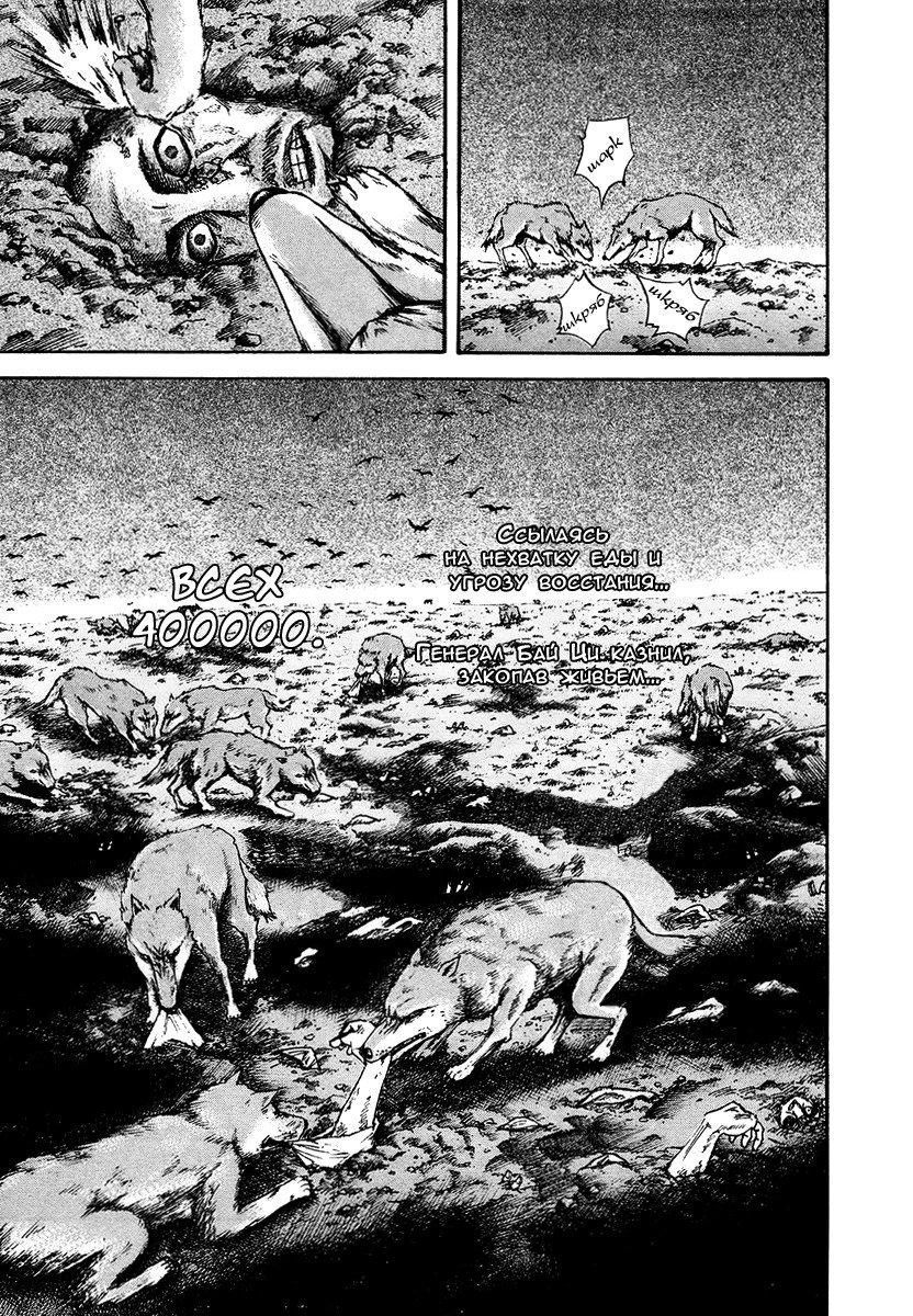 Манга Царство / Kingdom  - Том 8 Глава 75 Страница 8