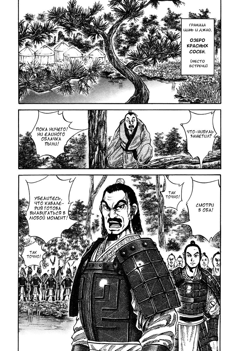 Манга Царство / Kingdom  - Том 8 Глава 80 Страница 3