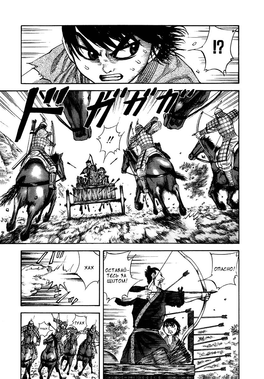 Манга Царство / Kingdom  - Том 8 Глава 80 Страница 9