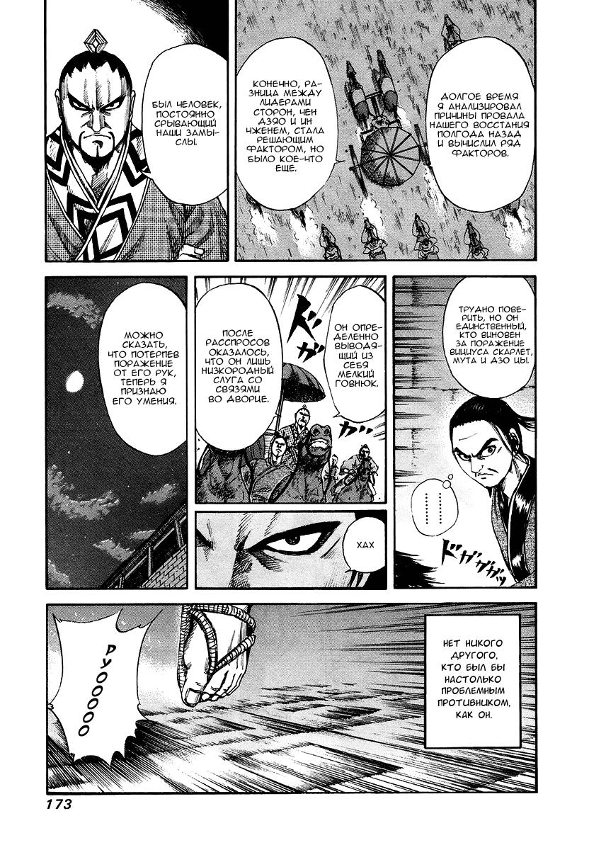 Манга Царство / Kingdom  - Том 8 Глава 84 Страница 3