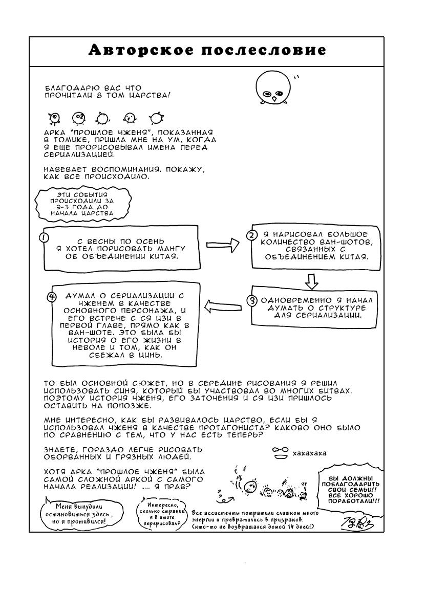Манга Царство / Kingdom  - Том 8 Глава 85 Страница 18