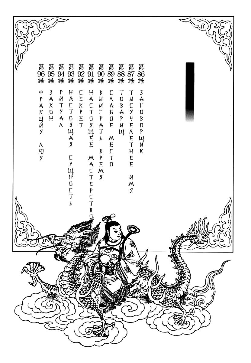 Манга Царство / Kingdom  - Том 9 Глава 86 Страница 3