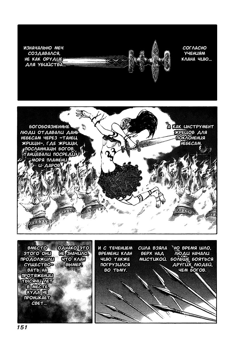 Манга Царство / Kingdom  - Том 9 Глава 94 Страница 1