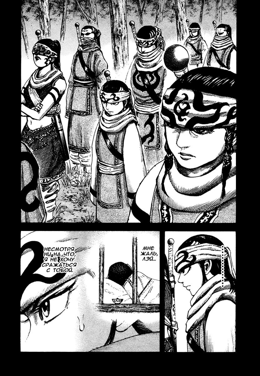 Манга Царство / Kingdom  - Том 9 Глава 95 Страница 2