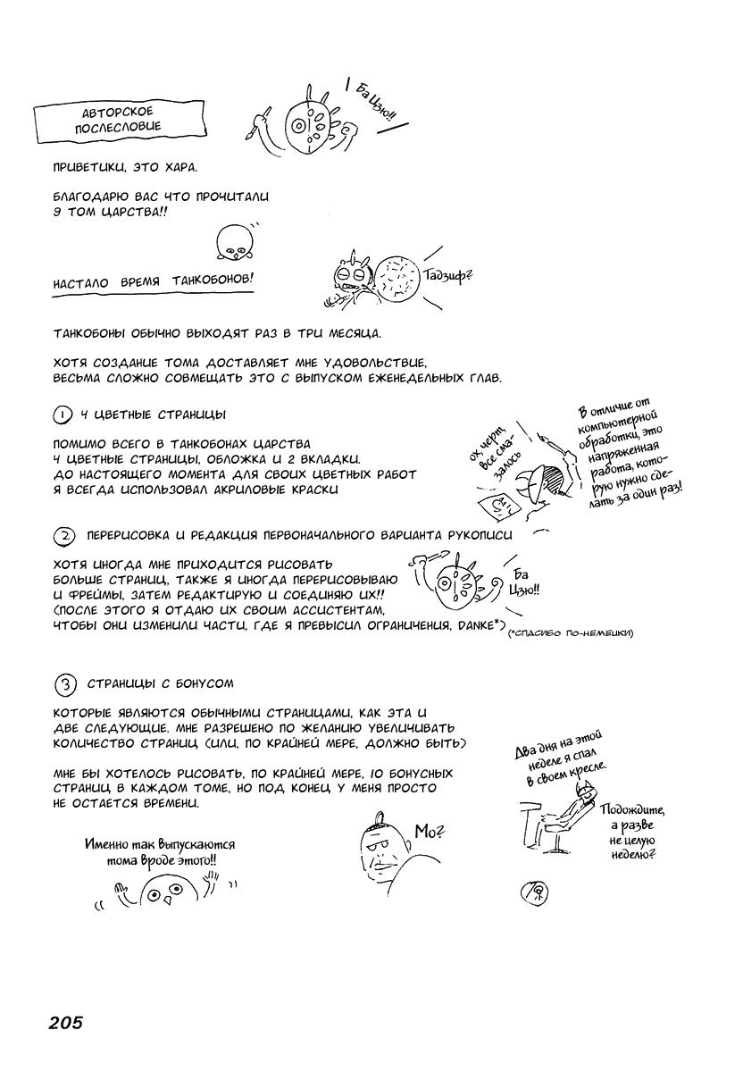 Манга Царство / Kingdom  - Том 9 Глава 96 Страница 18