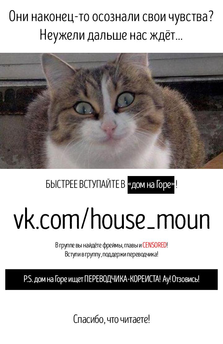 Манга Кот в картонной коробке / Cat in a Cardboard Box - Том 1 Глава 13 Страница 6