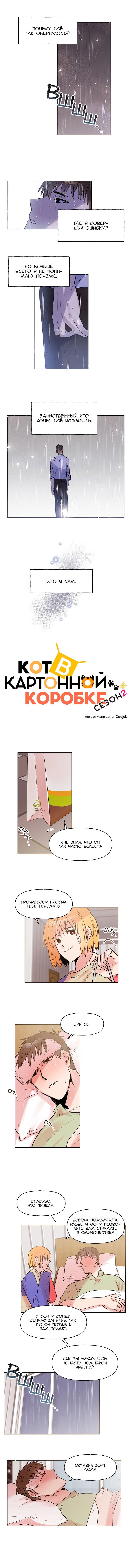 Манга Кот в картонной коробке / Cat in a Cardboard Box - Том 2 Глава 22 Страница 1