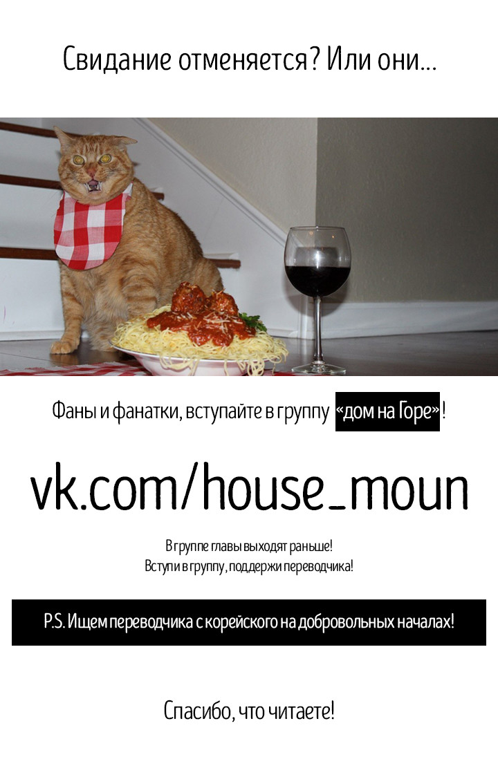 Манга Кот в картонной коробке / Cat in a Cardboard Box - Том 1 Глава 9 Страница 6