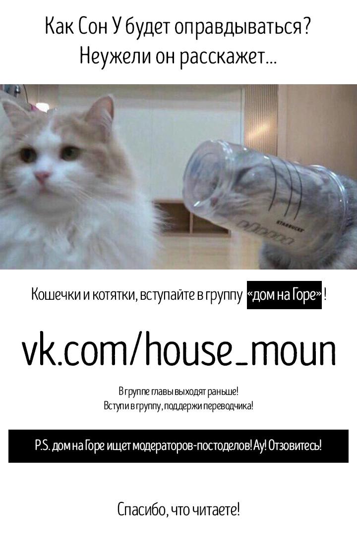 Манга Кот в картонной коробке / Cat in a Cardboard Box - Том 1 Глава 10 Страница 6