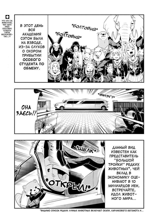 Манга Объединяйся! Академия Сэтон / Come together! Seton Academy - Том 1 Глава 23 Страница 2