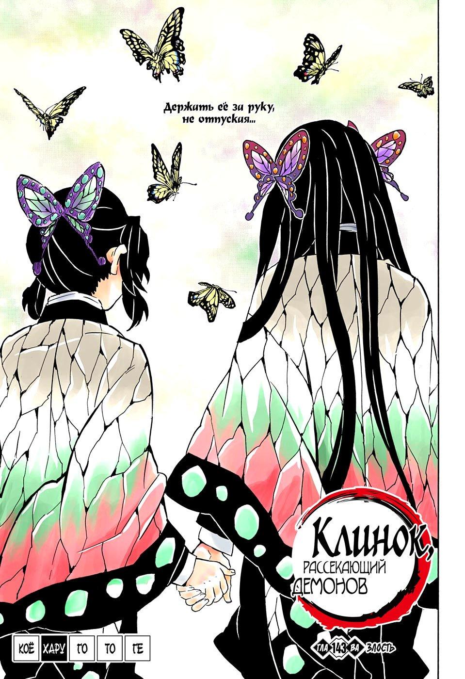 Манга Клинок, рассекающий демонов (цветная версия)  - Том 17 Глава 143 Страница 1