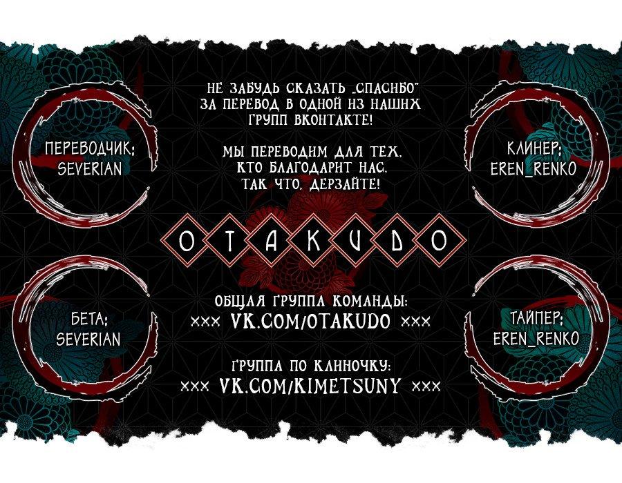Манга Клинок, рассекающий демонов (цветная версия)  - Том 17 Глава 143 Страница 20