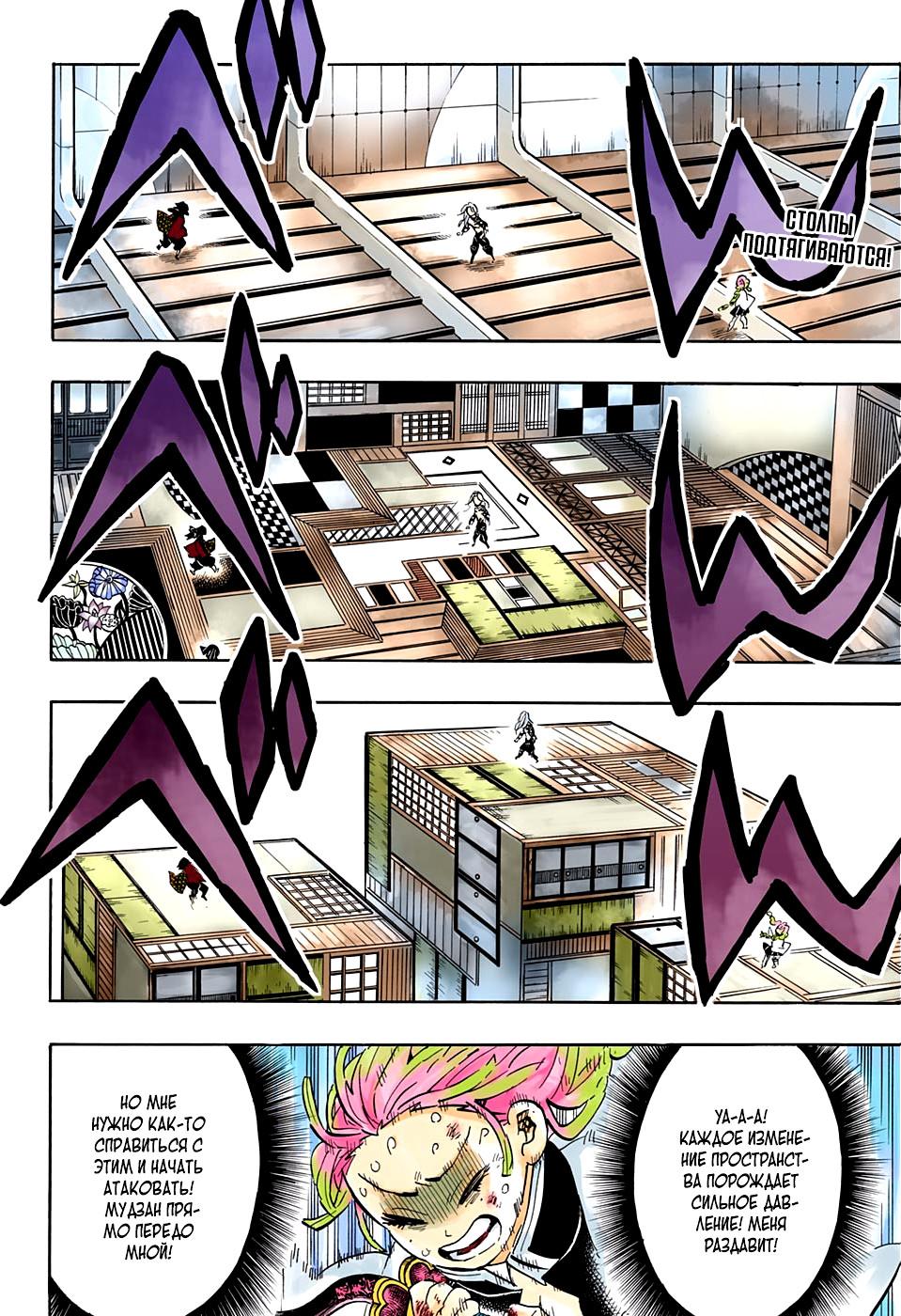 Манга Клинок, рассекающий демонов (цветная версия)  - Том 21 Глава 183 Страница 2