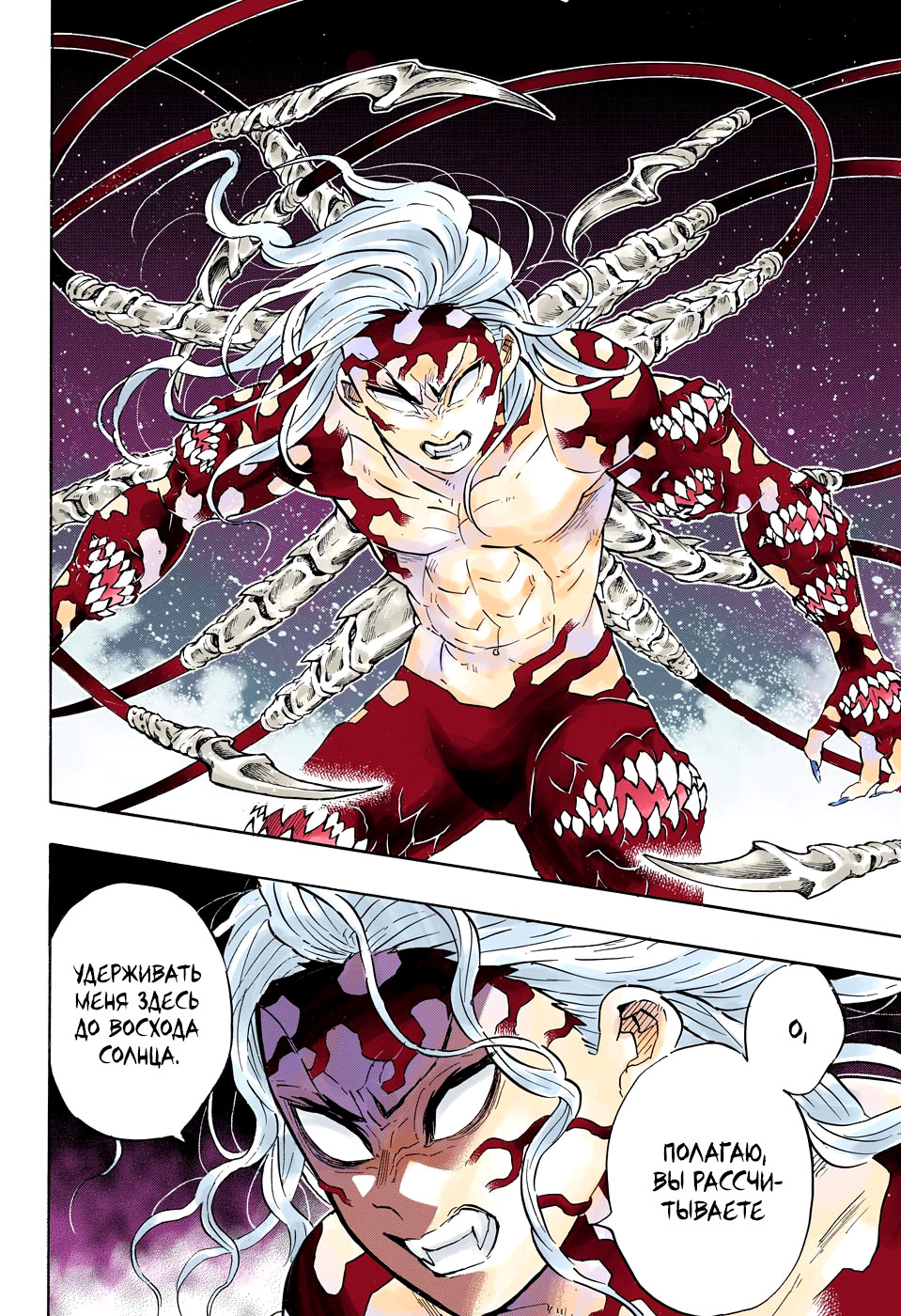 Манга Клинок, рассекающий демонов (цветная версия)  - Том 21 Глава 184 Страница 6