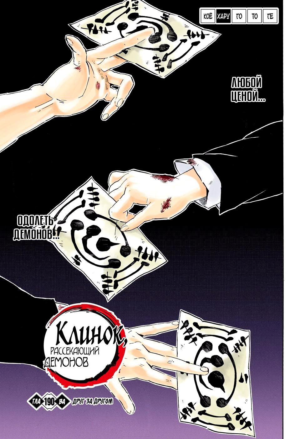 Манга Клинок, рассекающий демонов (цветная версия)  - Том 22 Глава 190 Страница 1