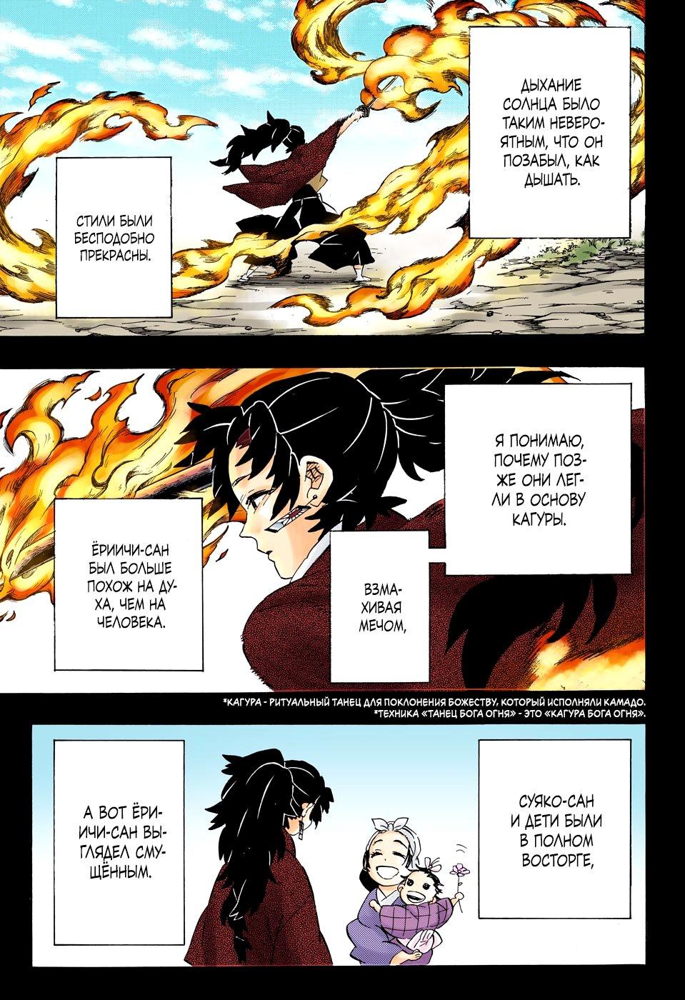 Манга Клинок, рассекающий демонов (цветная версия)  - Том 22 Глава 192 Страница 3