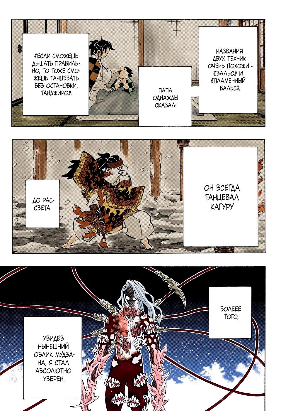 Манга Клинок, рассекающий демонов (цветная версия)  - Том 22 Глава 192 Страница 9