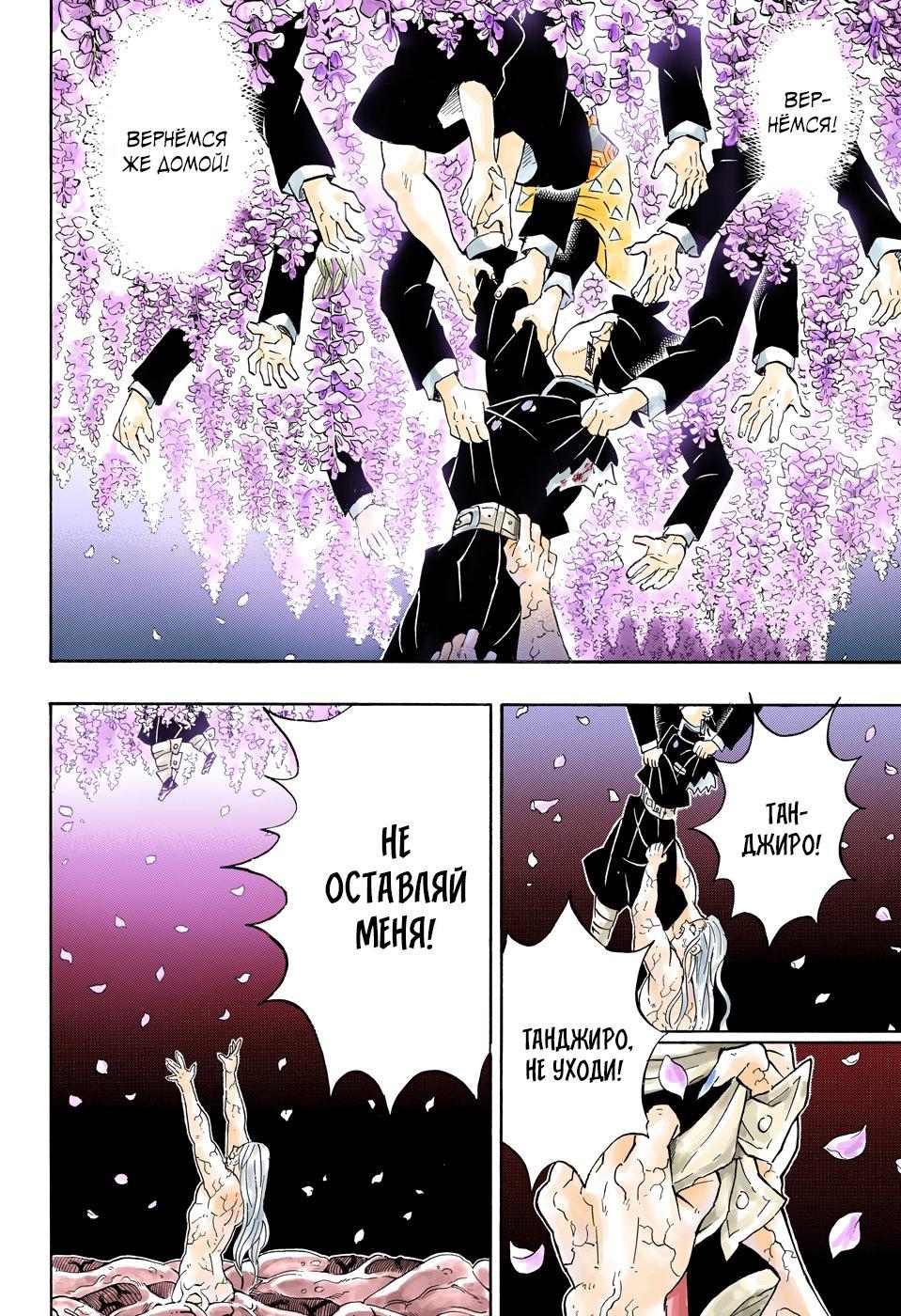 Манга Клинок, рассекающий демонов (цветная версия)  - Том 23 Глава 203 Страница 14