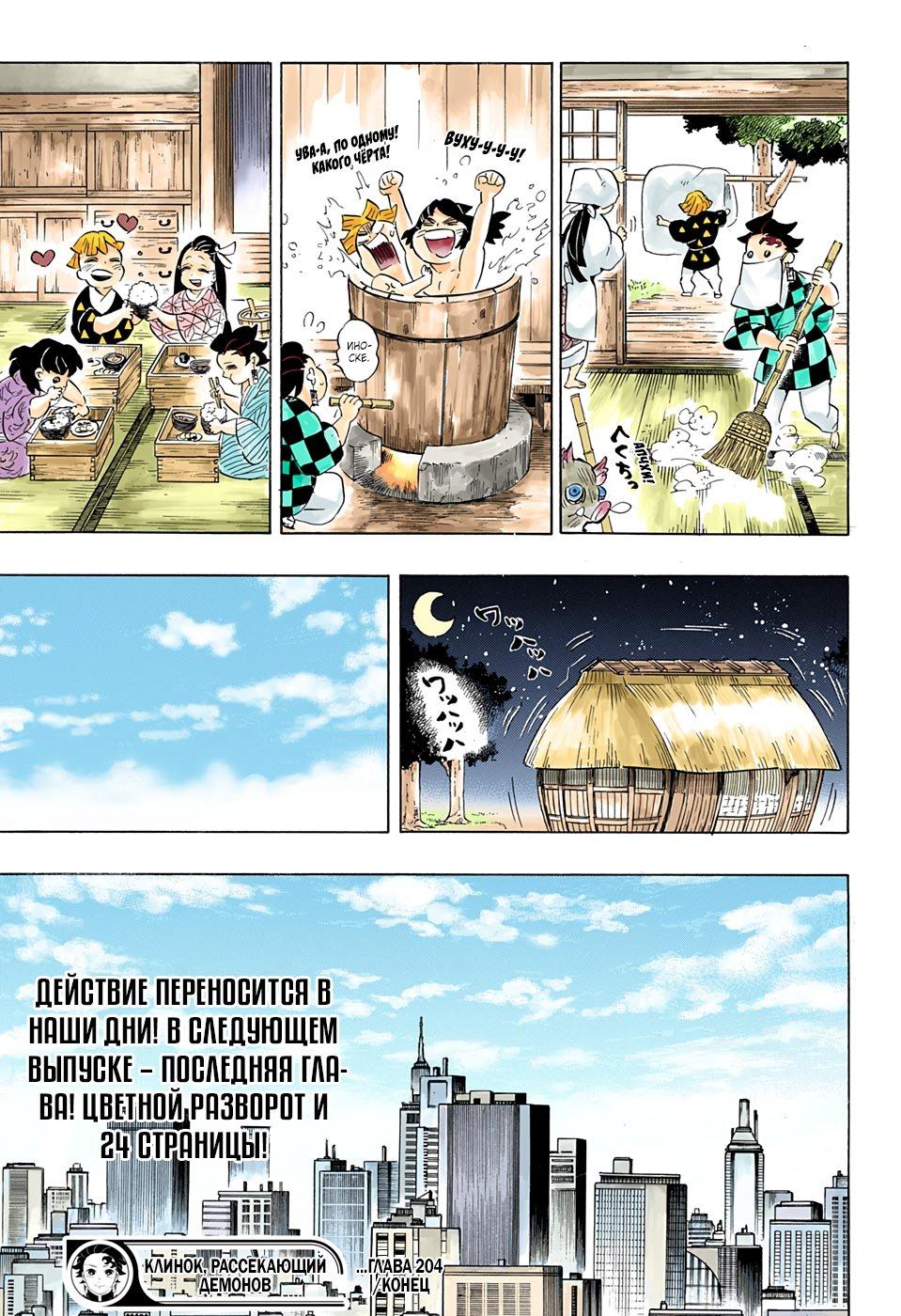 Манга Клинок, рассекающий демонов (цветная версия)  - Том 23 Глава 204 Страница 28