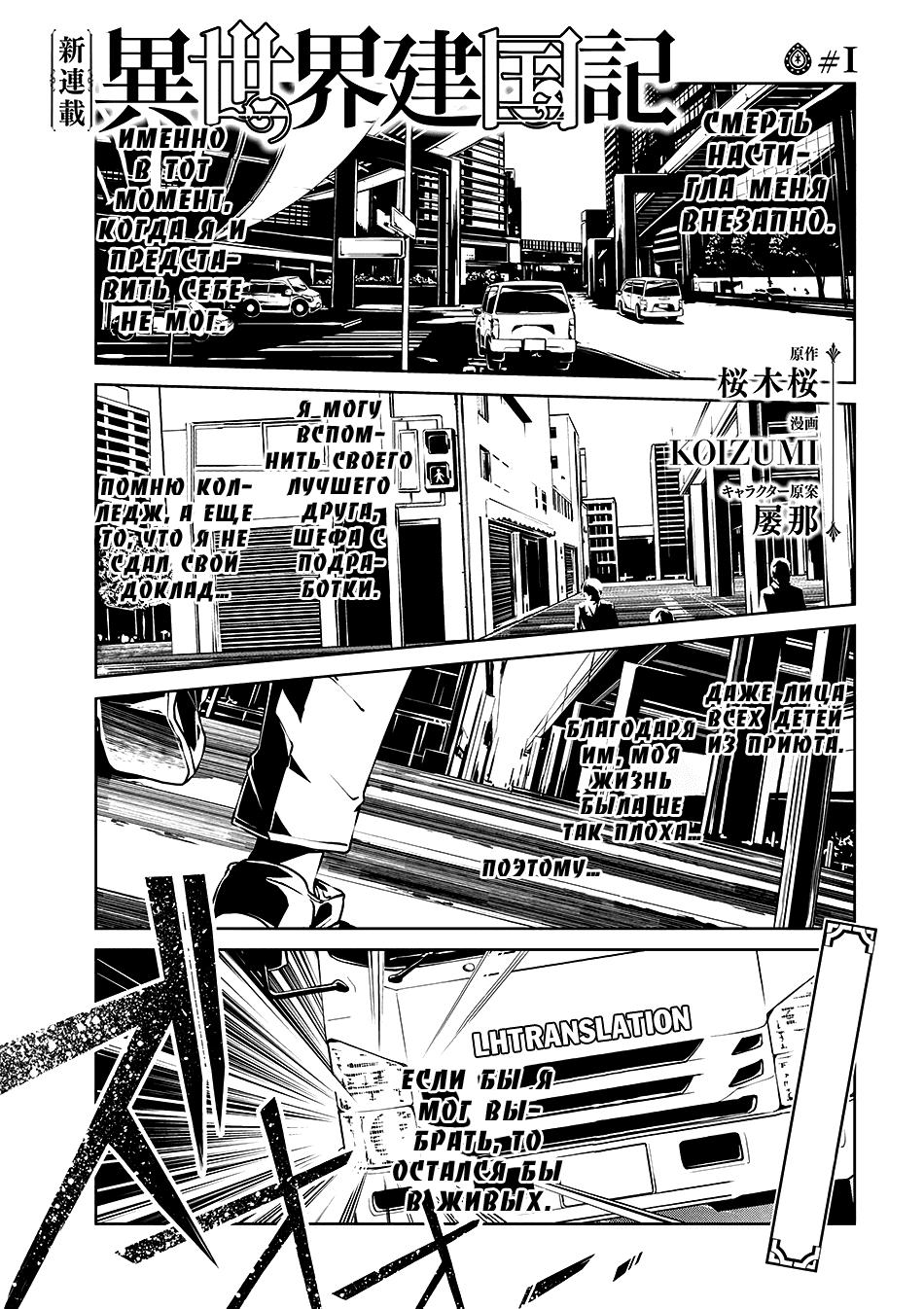 Манга Покорение иного мира / Different World Foundation - Том 1 Глава 1 Страница 2