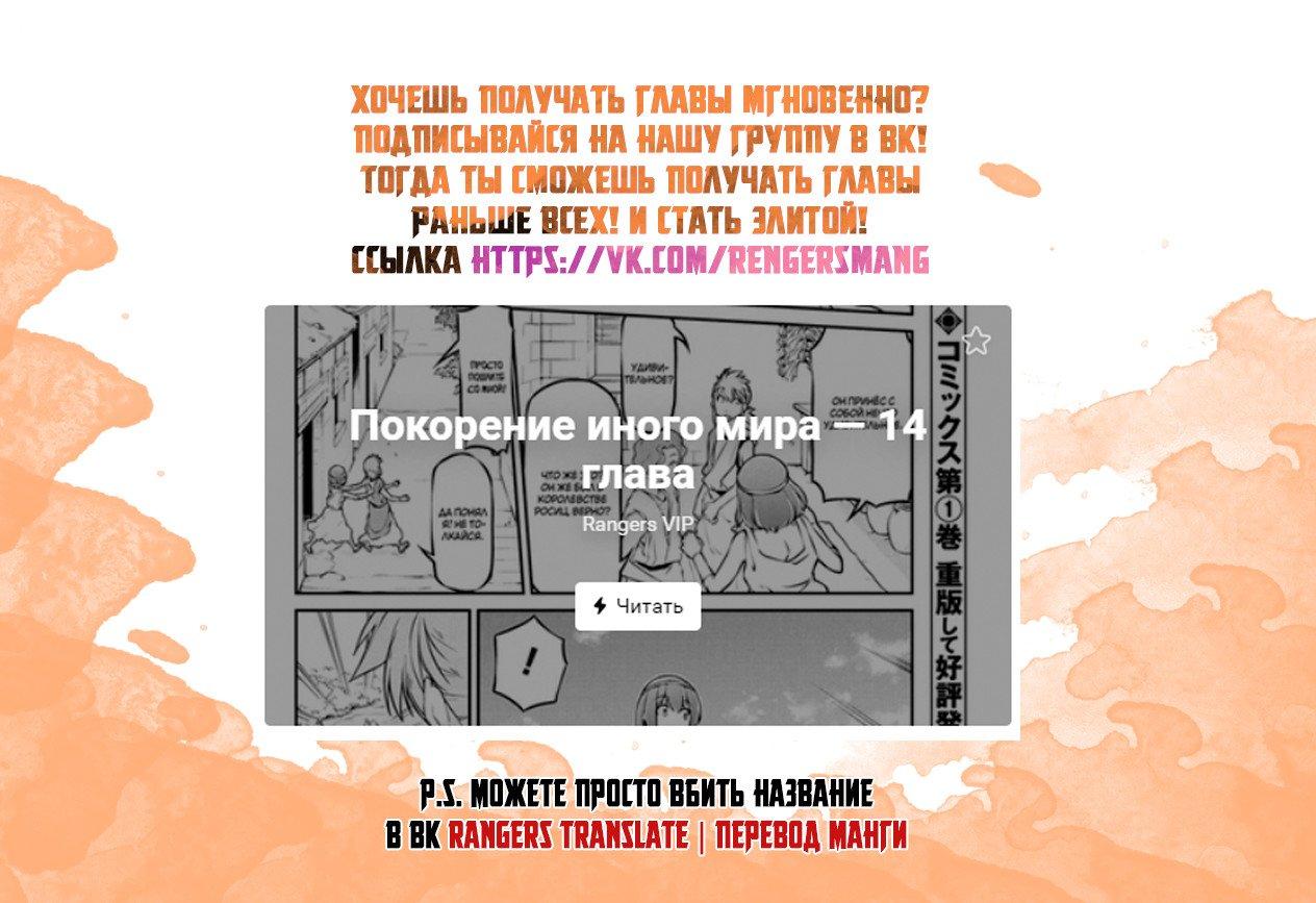 Манга Покорение иного мира / Different World Foundation - Том 1 Глава 15 Страница 23