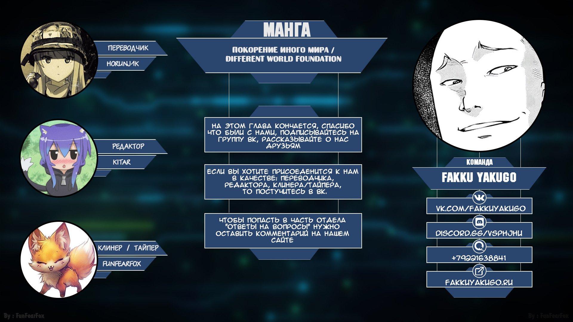 Манга Покорение иного мира / Different World Foundation - Том 1 Глава 4 Страница 18