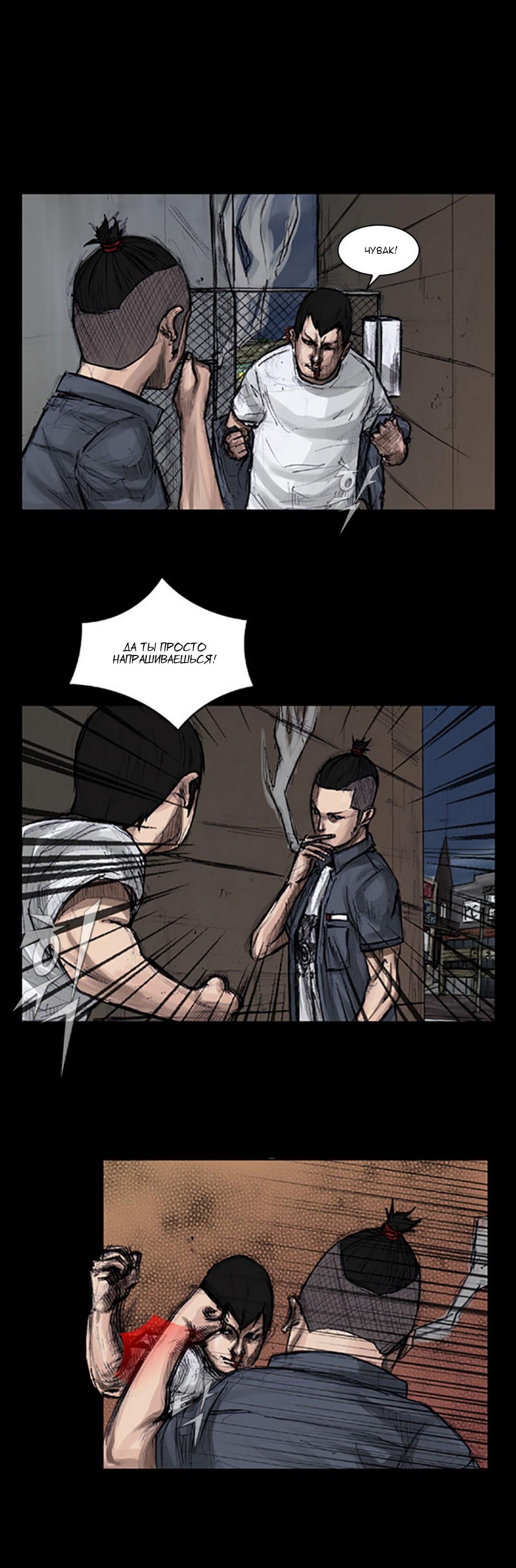 Манга Токко / Dokgo - Том 1 Глава 11 Страница 1