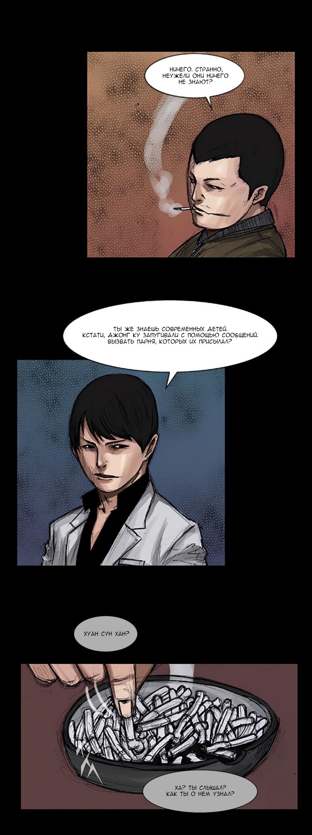 Манга Токко / Dokgo - Том 1 Глава 11 Страница 14