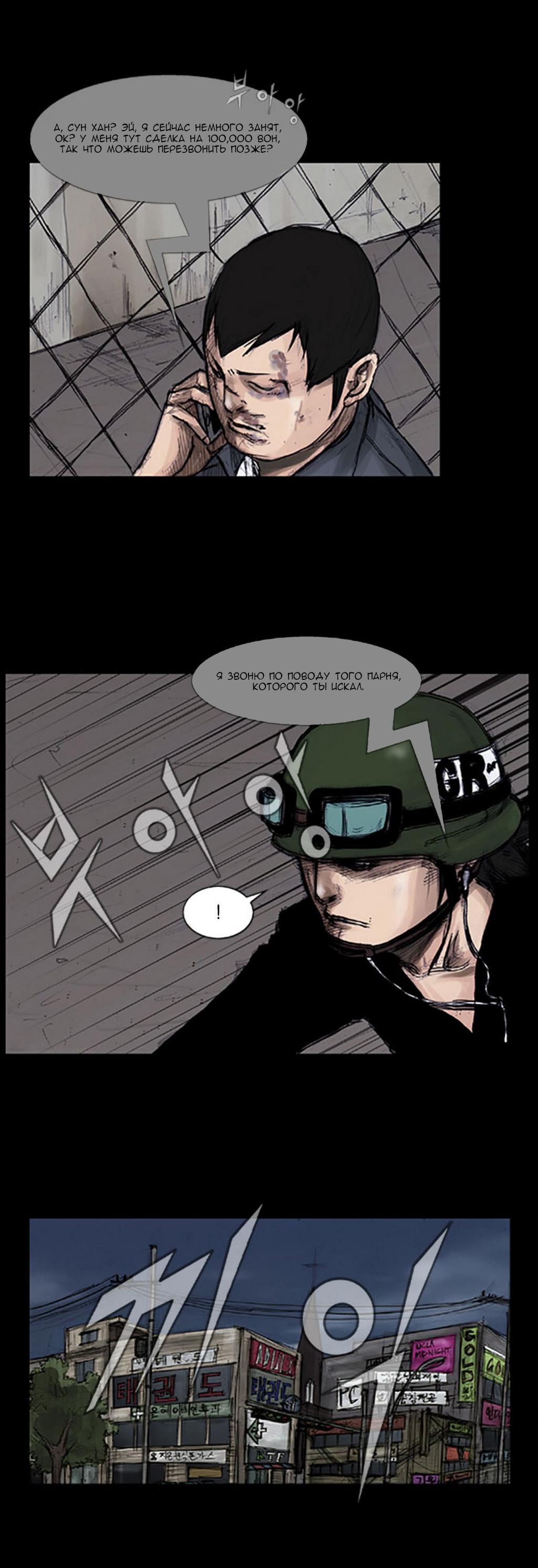 Манга Токко / Dokgo - Том 1 Глава 11 Страница 17