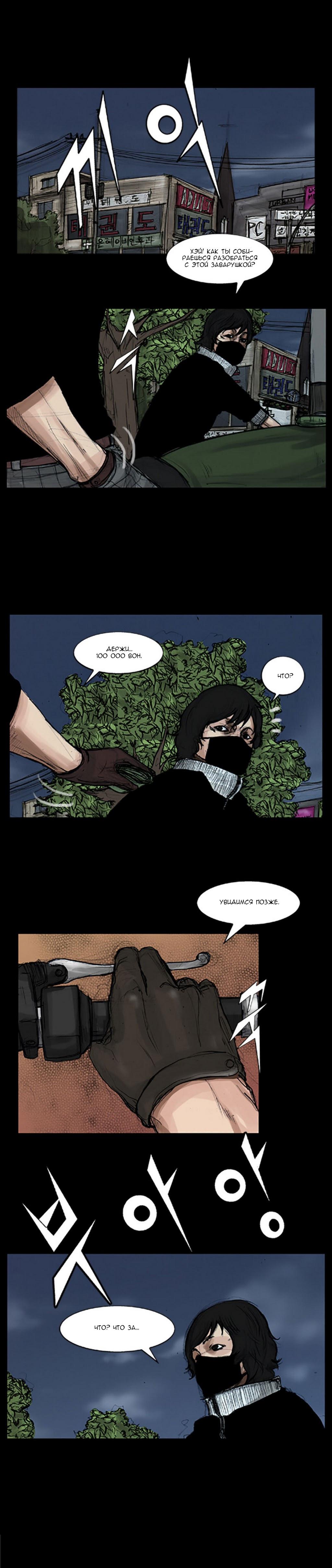 Манга Токко / Dokgo - Том 1 Глава 12 Страница 1