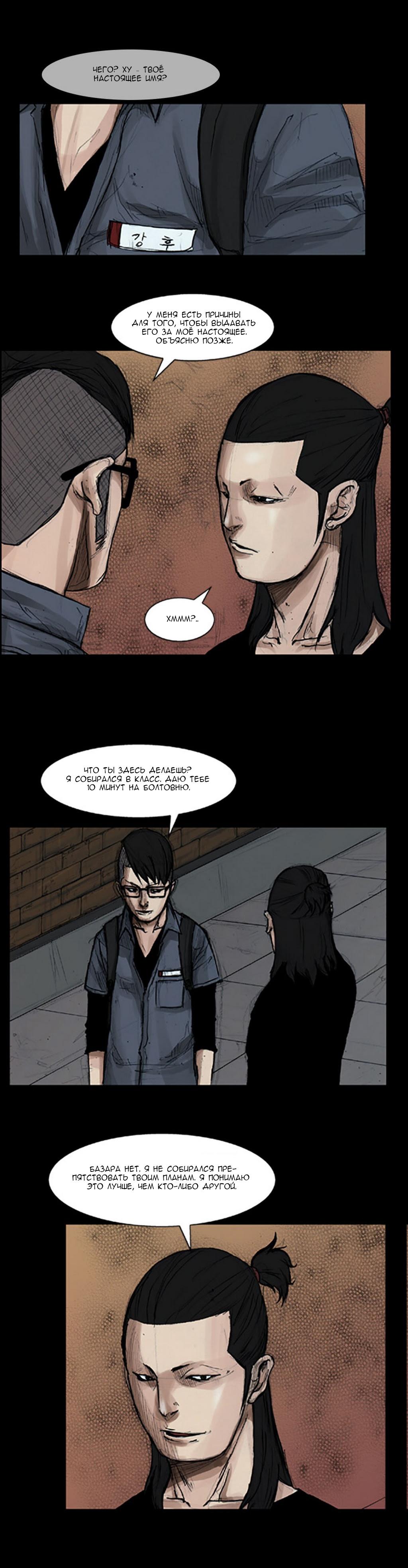 Манга Токко / Dokgo - Том 1 Глава 12 Страница 5