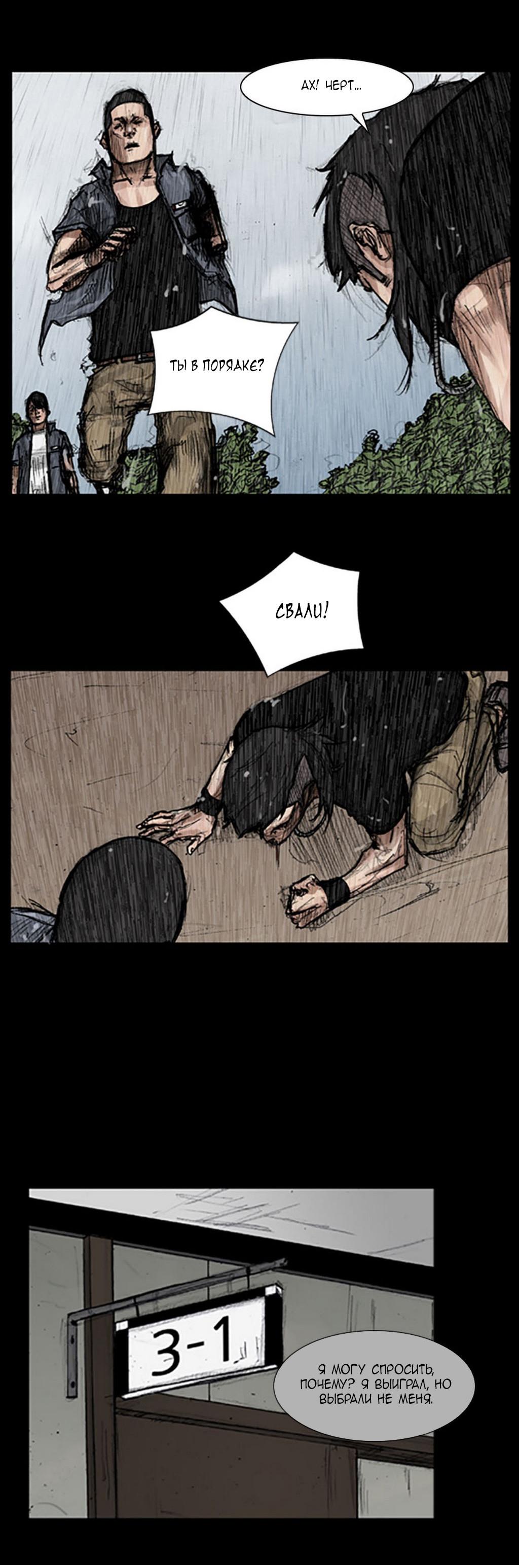 Манга Токко / Dokgo - Том 1 Глава 18 Страница 13