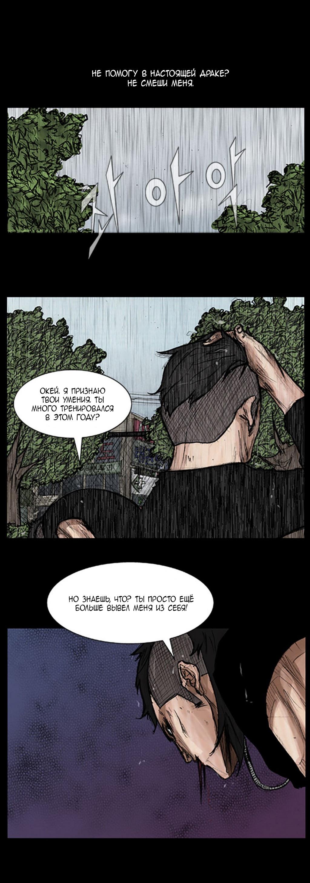 Манга Токко / Dokgo - Том 1 Глава 18 Страница 15