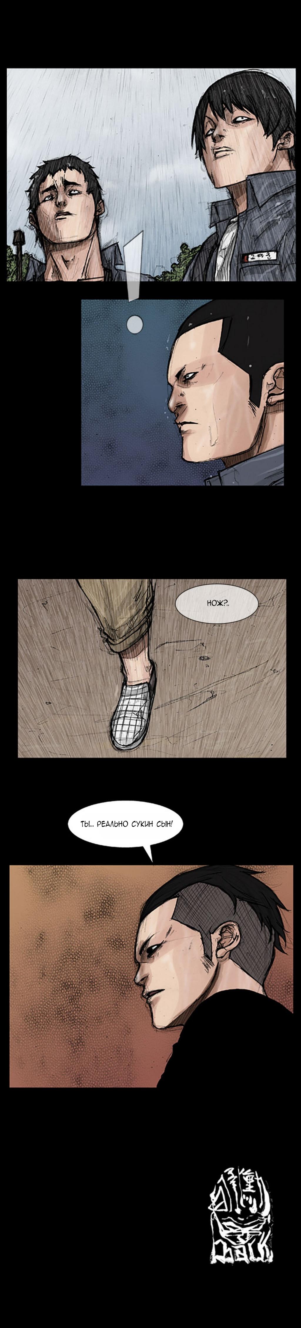 Манга Токко / Dokgo - Том 1 Глава 18 Страница 17