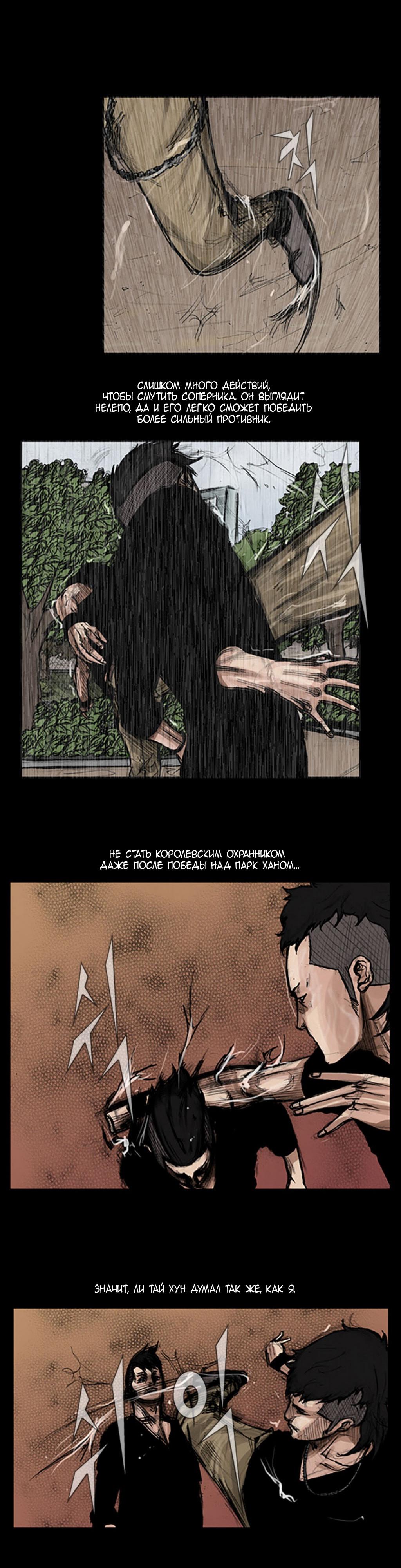 Манга Токко / Dokgo - Том 1 Глава 18 Страница 3