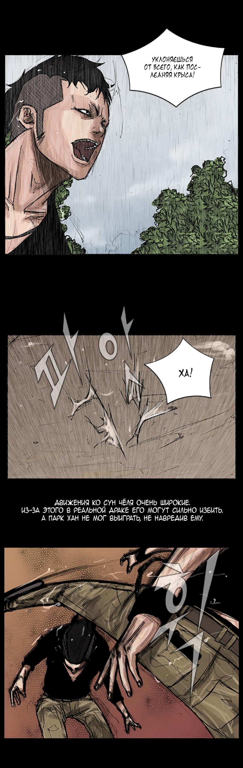 Манга Токко / Dokgo - Том 1 Глава 18 Страница 5
