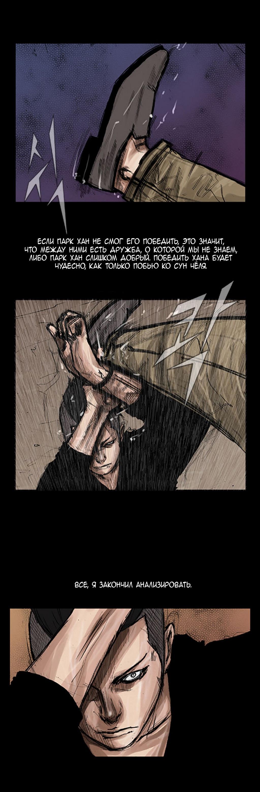 Манга Токко / Dokgo - Том 1 Глава 18 Страница 6
