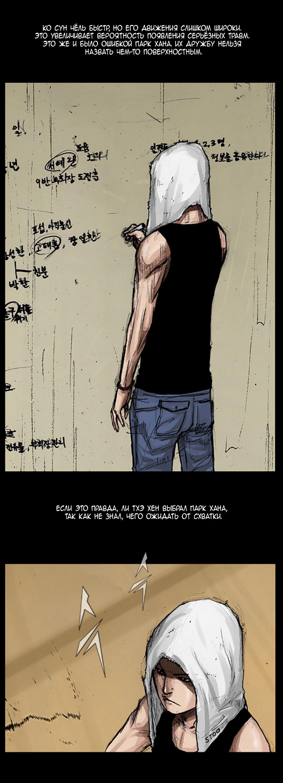Манга Токко / Dokgo - Том 1 Глава 19 Страница 11