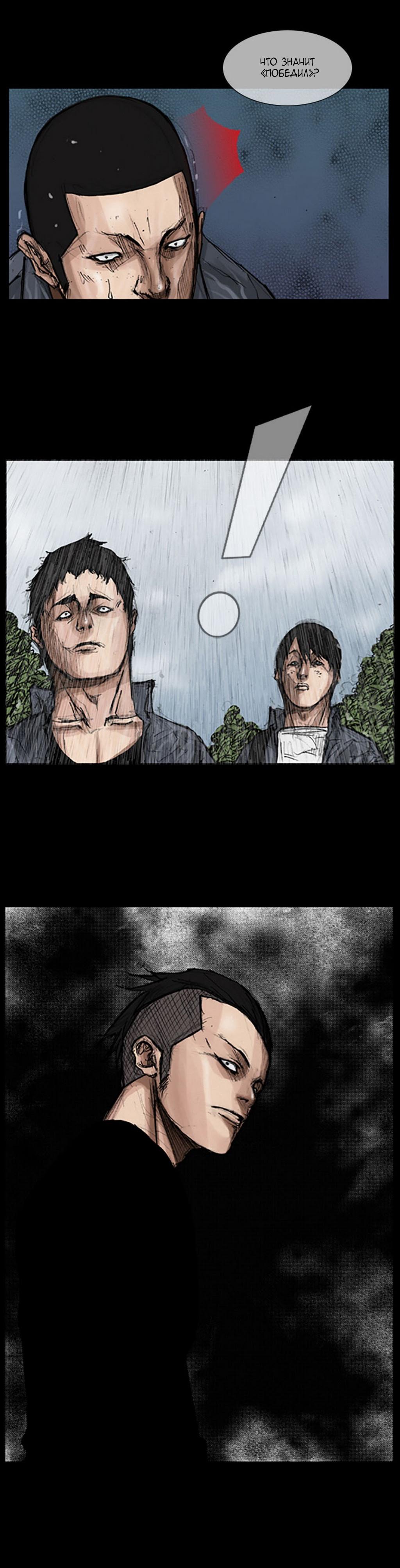 Манга Токко / Dokgo - Том 1 Глава 19 Страница 8