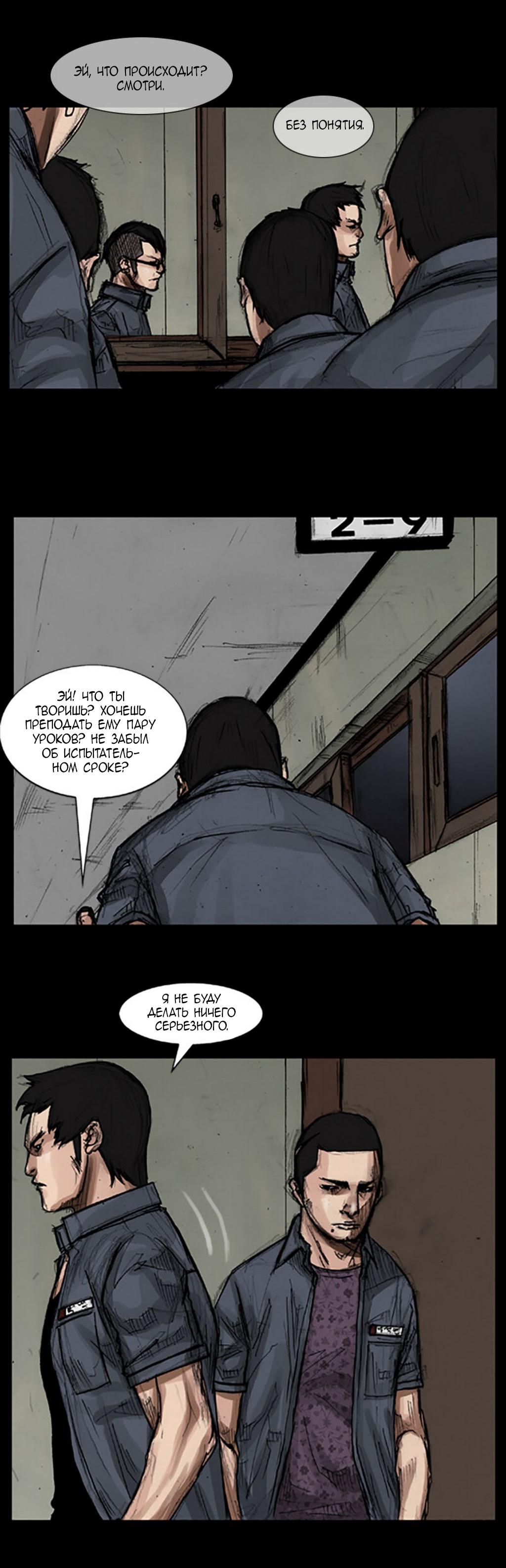 Манга Токко / Dokgo - Том 1 Глава 20 Страница 10