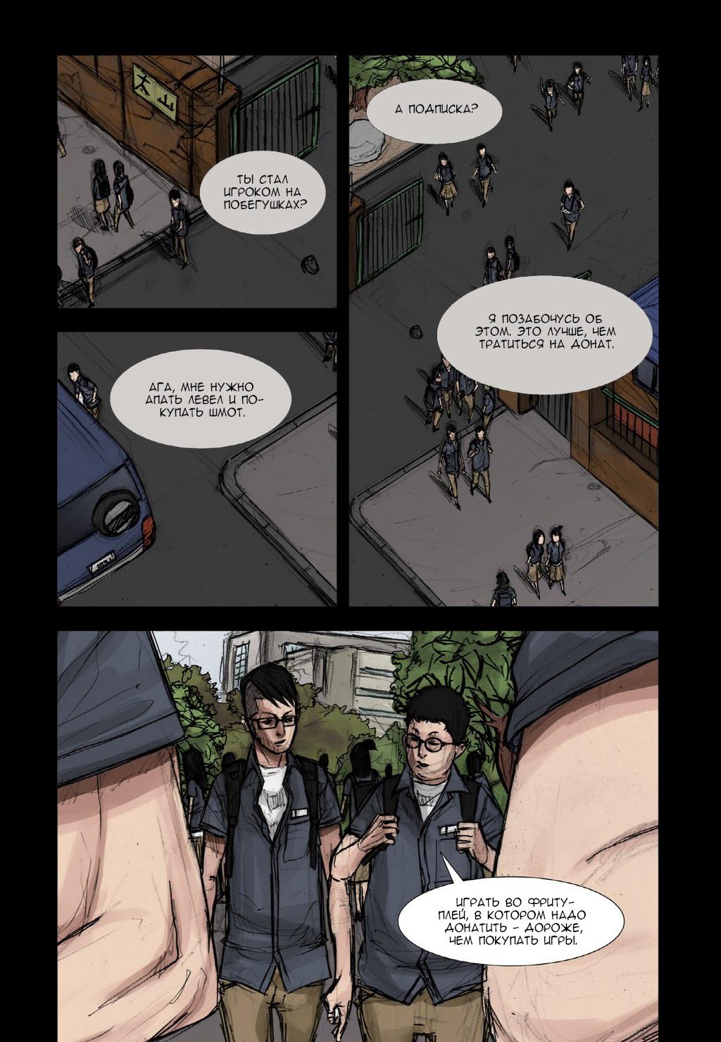 Манга Токко / Dokgo - Том 1 Глава 3 Страница 11
