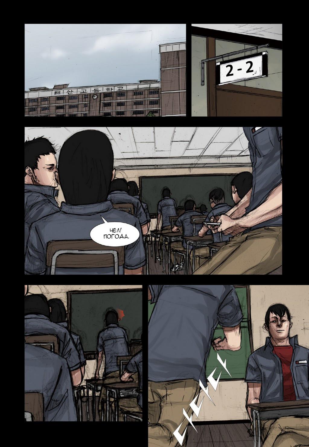 Манга Токко / Dokgo - Том 1 Глава 3 Страница 21