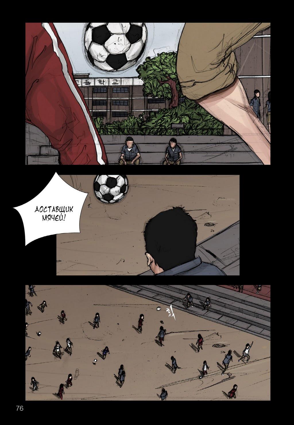 Манга Токко / Dokgo - Том 1 Глава 3 Страница 6