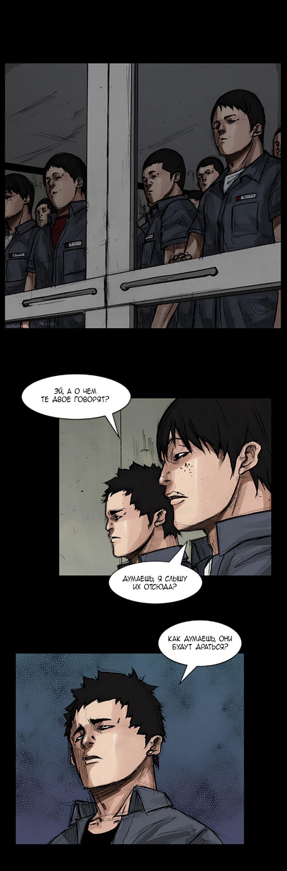 Манга Токко / Dokgo - Том 1 Глава 21 Страница 1