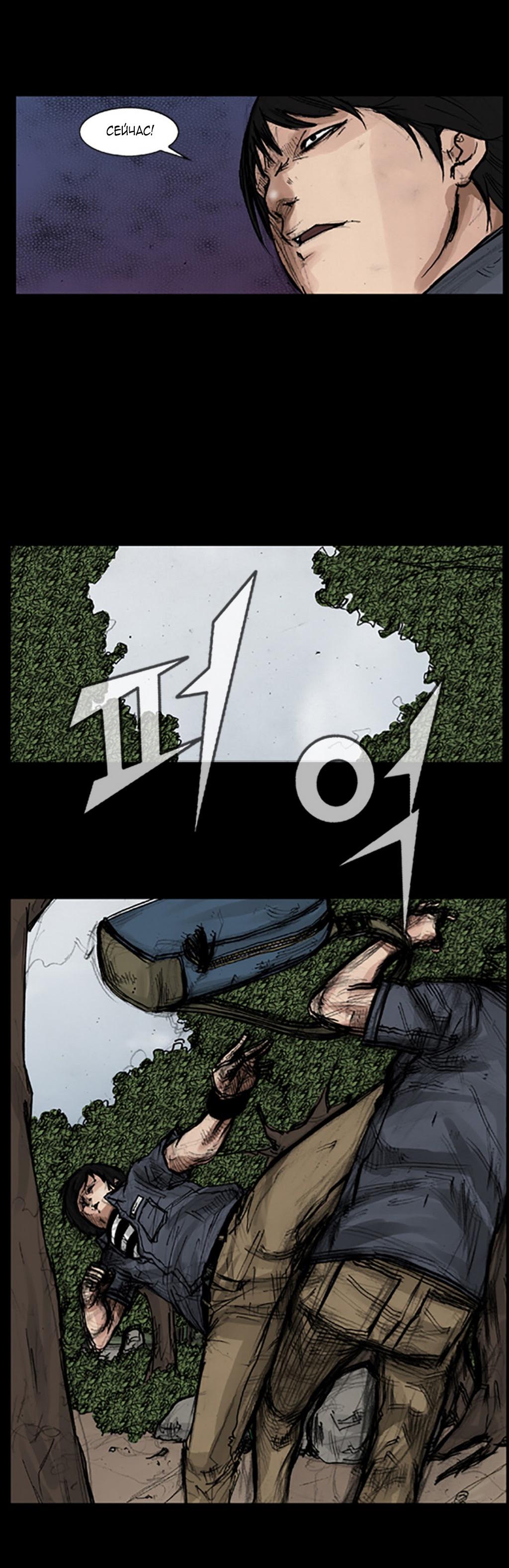 Манга Токко / Dokgo - Том 1 Глава 23 Страница 9
