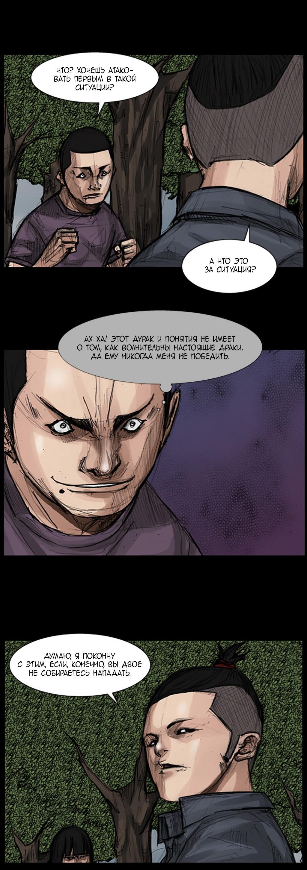 Манга Токко / Dokgo - Том 1 Глава 25 Страница 3